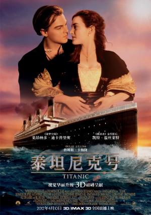 Titanic 3372x4813