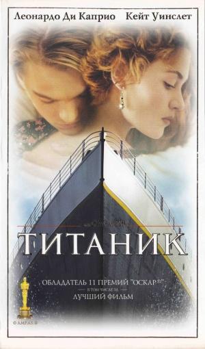 Titanic 588x1000