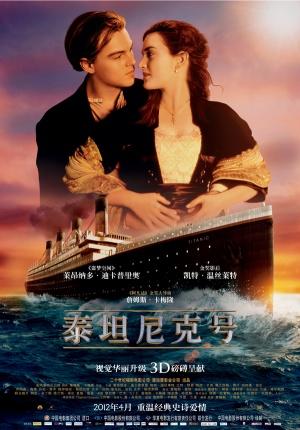 Titanic 600x859