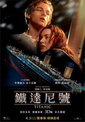 Titanic 1654x2360