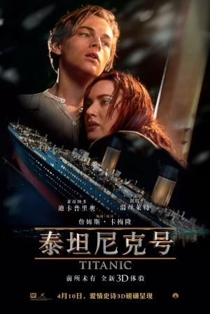 Titanic 2136x3189