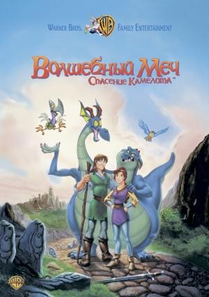 Das magische Schwert - Die Legende von Camelot 1080x1529