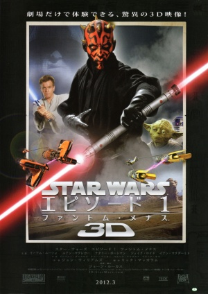 Star Wars: Episodio I - La amenaza fantasma 2142x3025