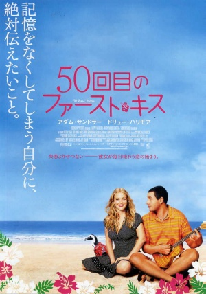 50 First Dates 675x963