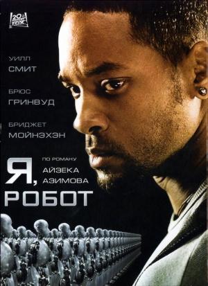 I, Robot 3238x4454