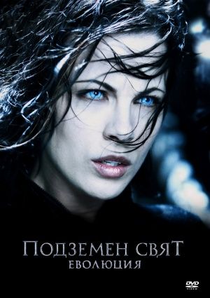 Underworld: Evolution 706x1000