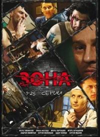 Zona poster