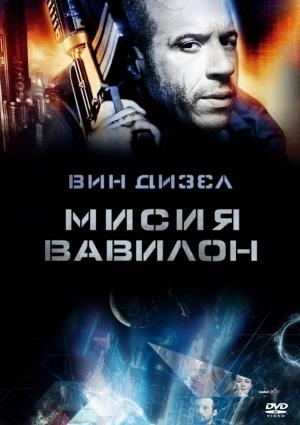 Babylon A.D. 706x1000