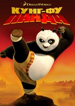 Kung Fu Panda 706x1000