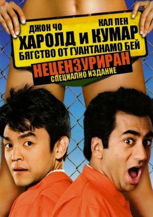 Harold & Kumar Escape from Guantanamo Bay 706x1000