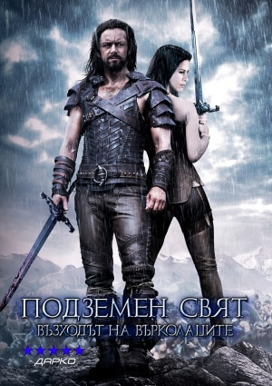 Underworld: Rise of the Lycans 706x1000