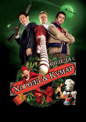 A Very Harold & Kumar 3D Christmas 706x1000