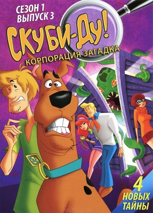 Scooby-Doo! Mystery Incorporated 578x805