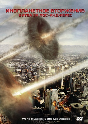 Battle Los Angeles 638x900