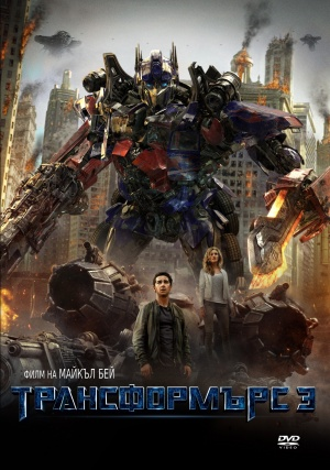 Transformers 3: Die dunkle Seite des Mondes 1528x2175