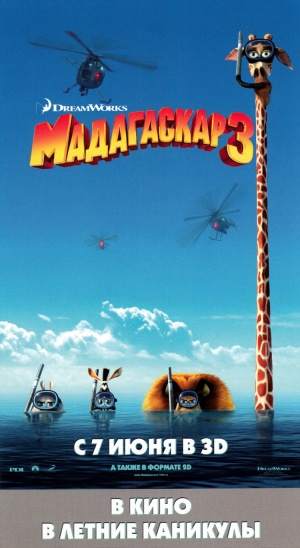 Madagascar 3: Europe's Most Wanted 750x1369