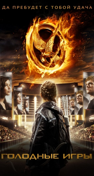 The Hunger Games 800x1500