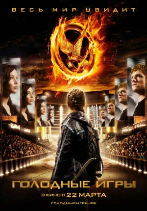 The Hunger Games 996x1426