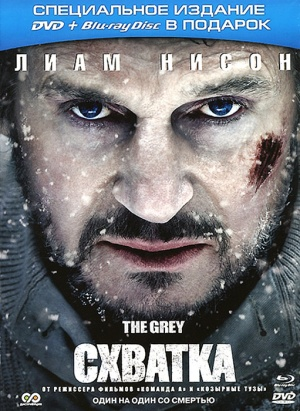 The Grey Dvd cover