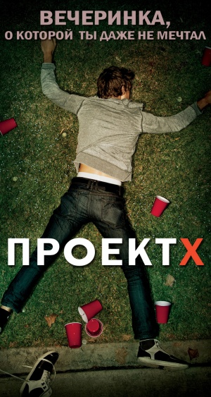 Project X 800x1500