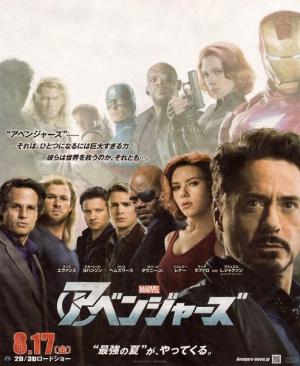 The Avengers 494x602