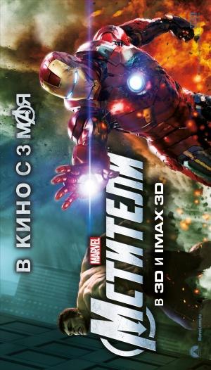 The Avengers 2854x5000