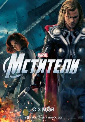 The Avengers 564x807