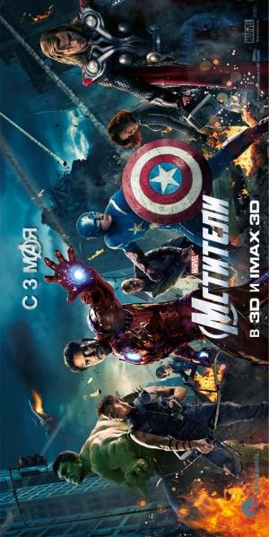 The Avengers 591x1181