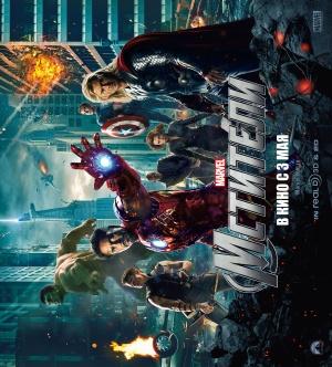 The Avengers 4519x5000