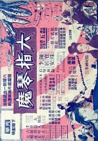 Liu zhi qin mo poster