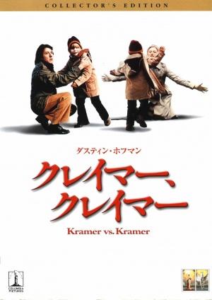 Kramer vs. Kramer 1780x2514