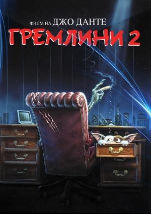 Gremlins 2: The New Batch 1532x2175