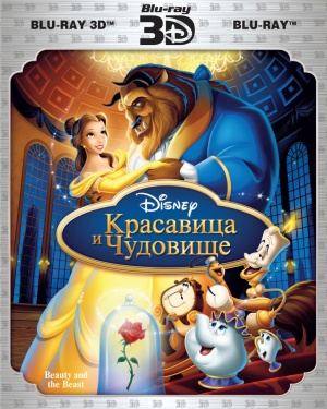Beauty and the Beast 775x968