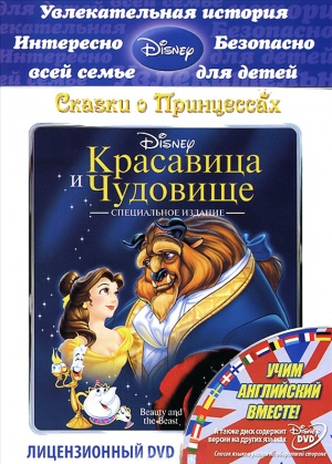 Beauty and the Beast 570x797
