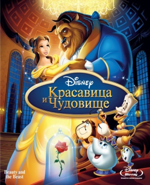 Beauty and the Beast 754x927