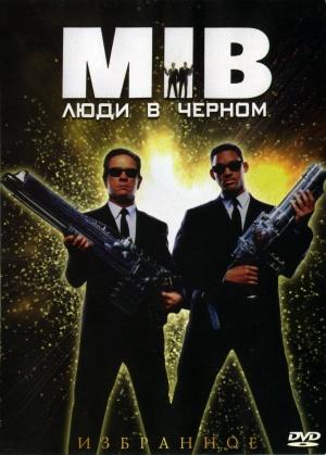 Men in Black 1022x1429