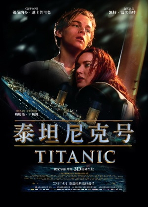 Titanic 1800x2515