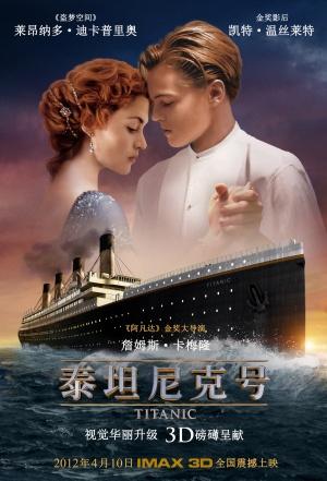 Titanic 2000x2937