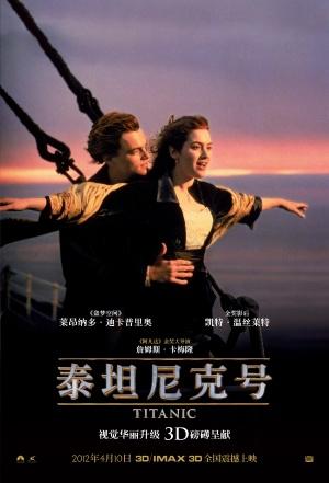 Titanic 2450x3600