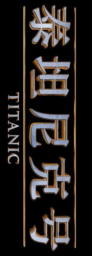 Titanic 1805x4999
