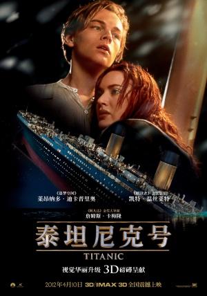 Titanic 3502x5000