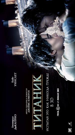 Titanic 2770x5000