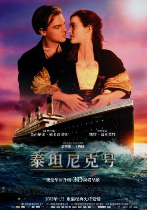 Titanic 2449x3500