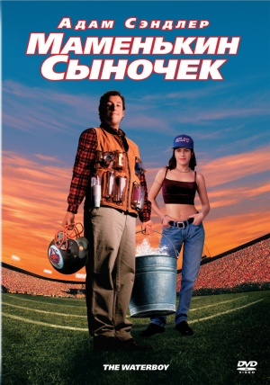 The Waterboy 779x1111