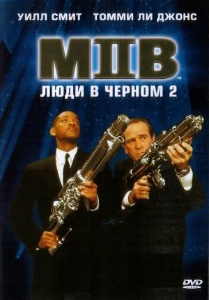 Men in Black II 1015x1456