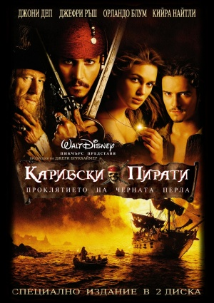Pirates of the Caribbean: The Curse of the Black Pearl 1536x2175