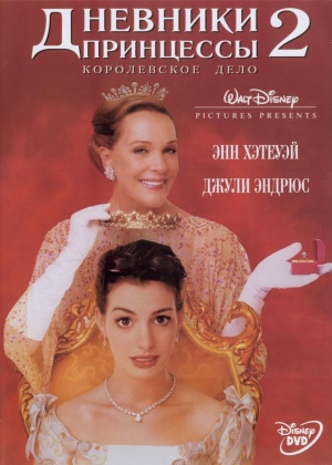 The Princess Diaries 2: Royal Engagement 1177x1647