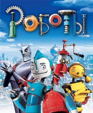 Robots 1393x1689