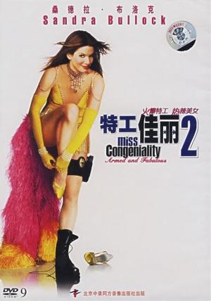Miss Congeniality 2: Armed & Fabulous 578x824