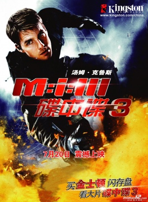 Mission: Impossible III 1240x1683